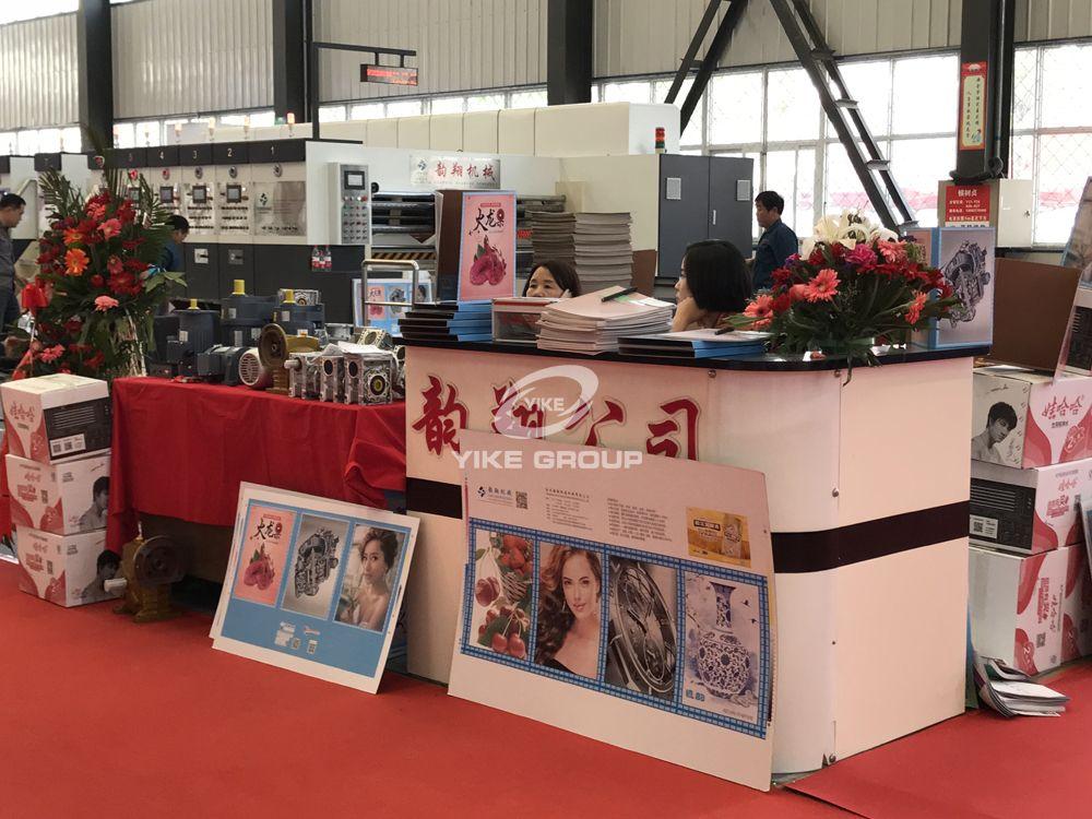 2018 April 24-26, Dongguang Carton Machinery Exhibition