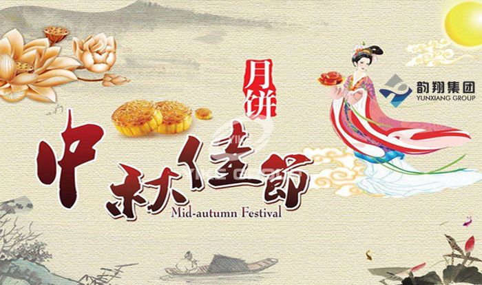 Happy Middle Autumn Festival to You~