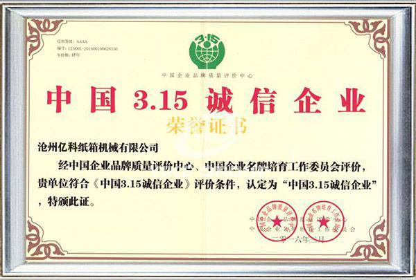 Honor & Certificate